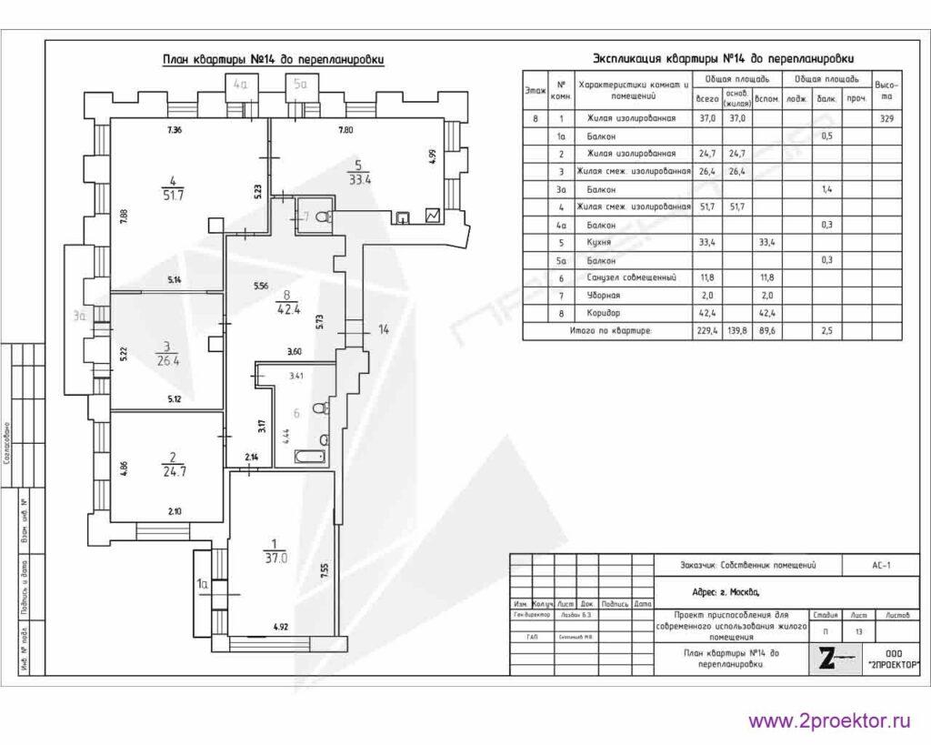 Проект перепланировки 5-и комнатной квартиры ( до перепланировки).