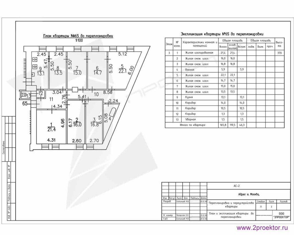 Проект перепланировки многокомнатной квартиры - план до перепланировки.