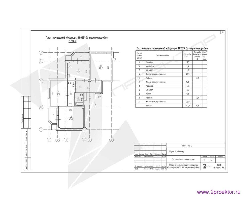 План квартиры в кирпичном доме до перепланировки.