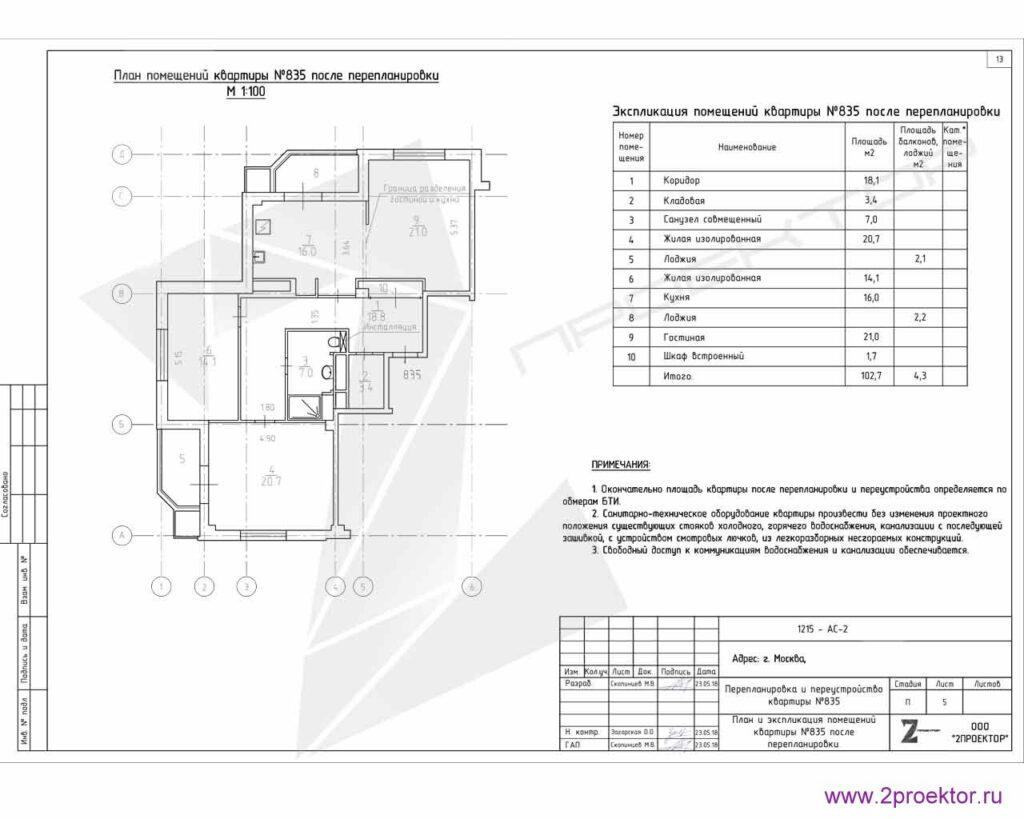 План квартиры после перепланировки ( проект).