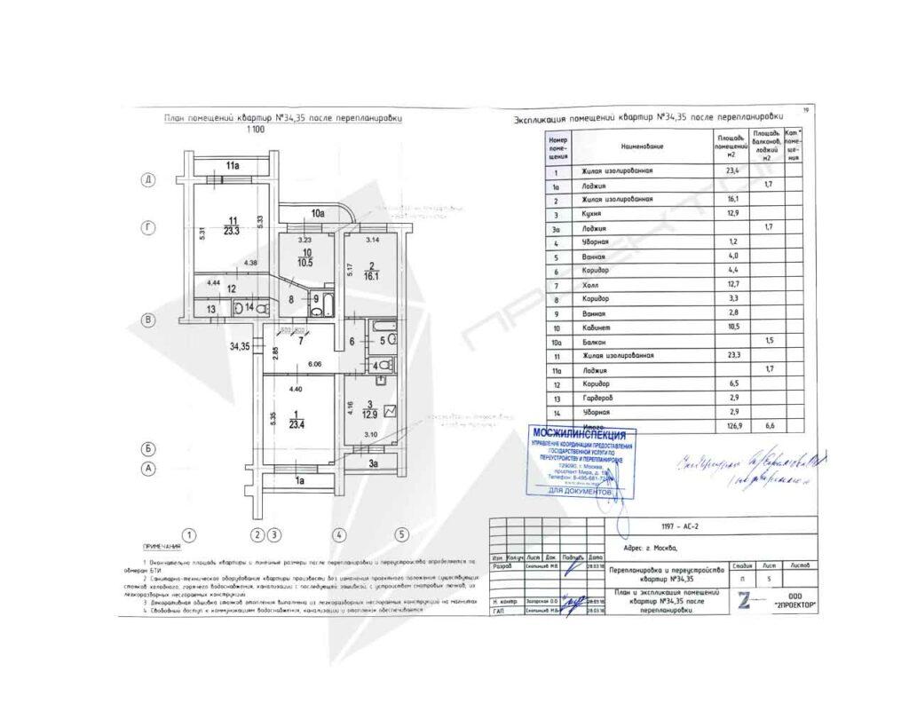 План квартиры после перепланировки с печатью Мосжилинспекции.