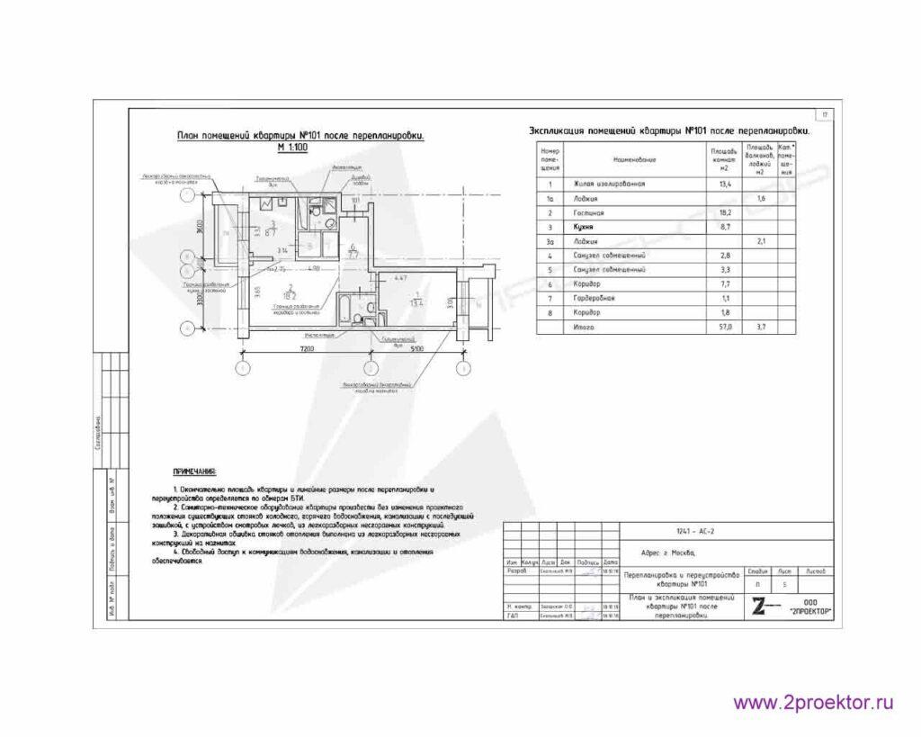 План квартиры после перепланировки ( лист проекта )