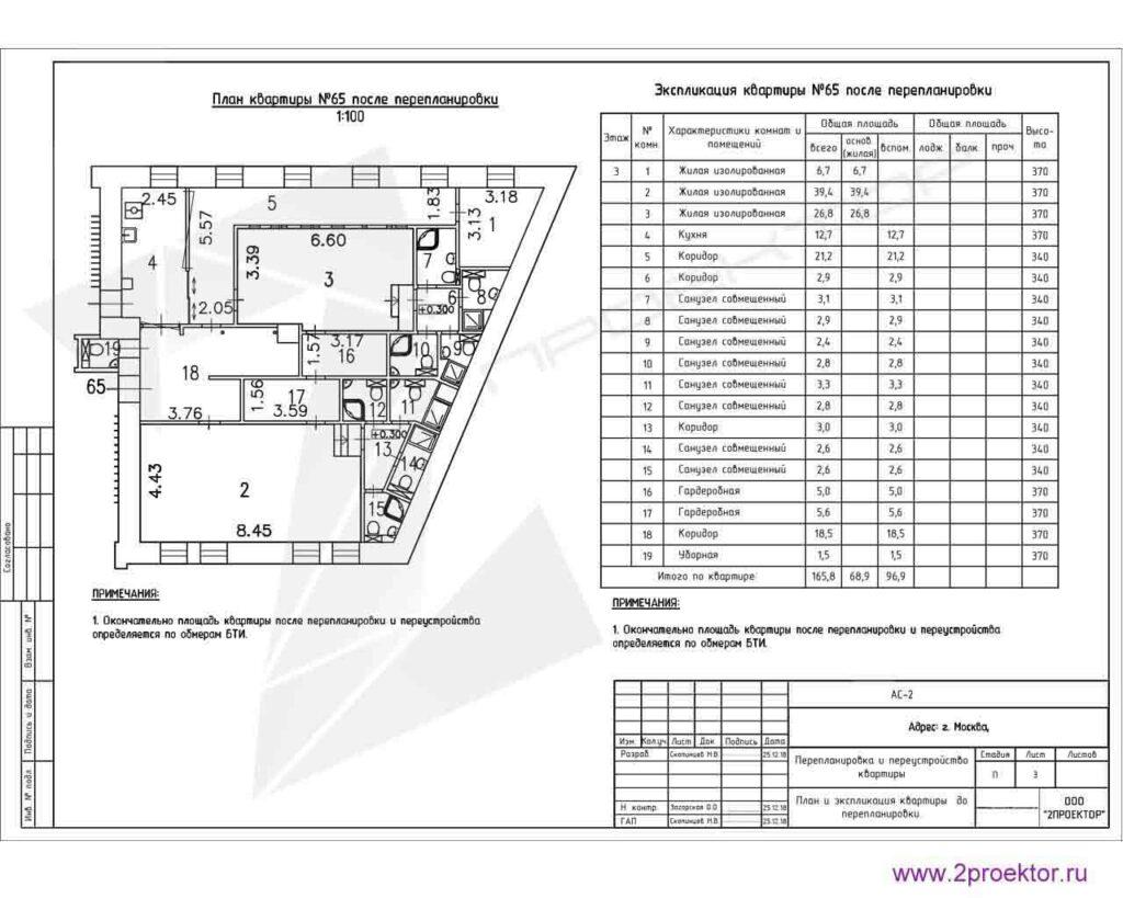 Проект перепланировки многокомнатной квартиры - план после перепланировки.