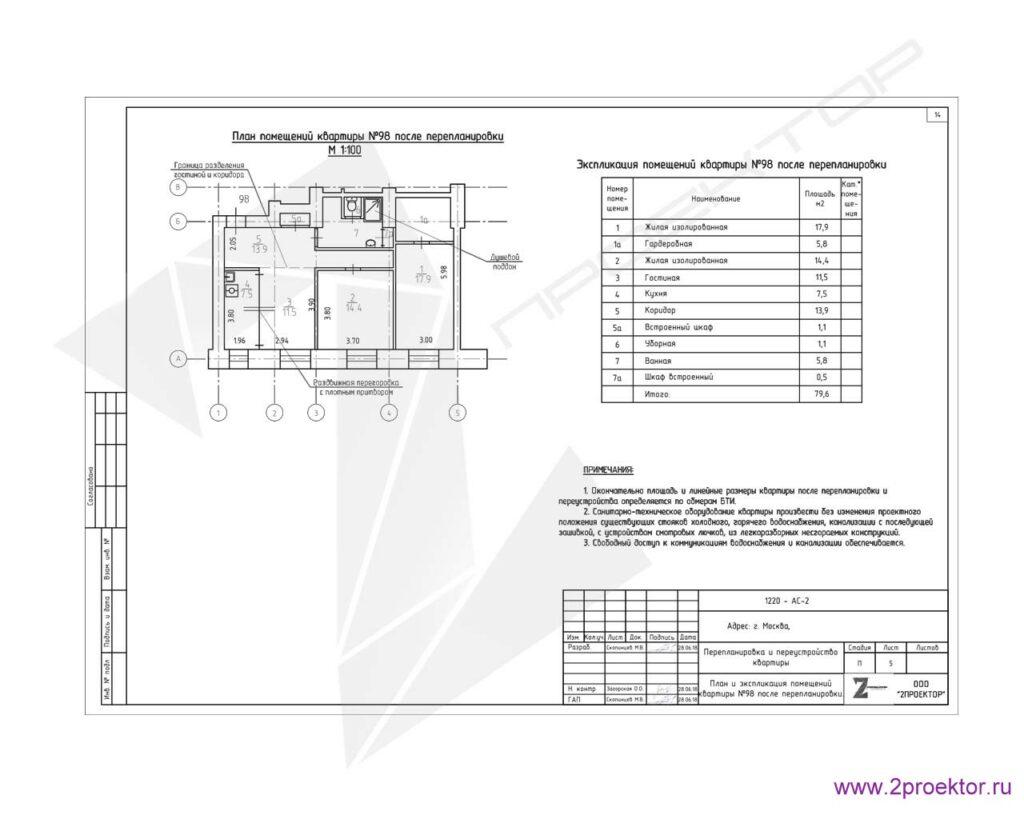 План квартиры после перепланировки в сталинском доме 1.