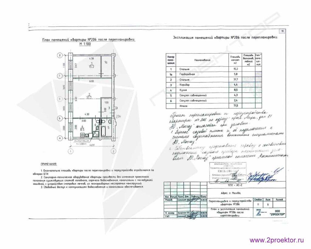 План квартиры после перепланировки в сталинском доме 2.