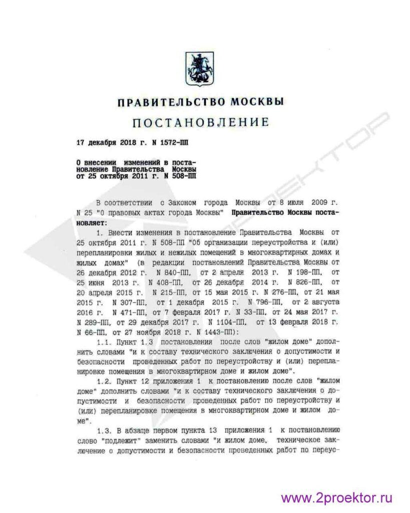 Постановление Правительства Москвы №508 стр. 1