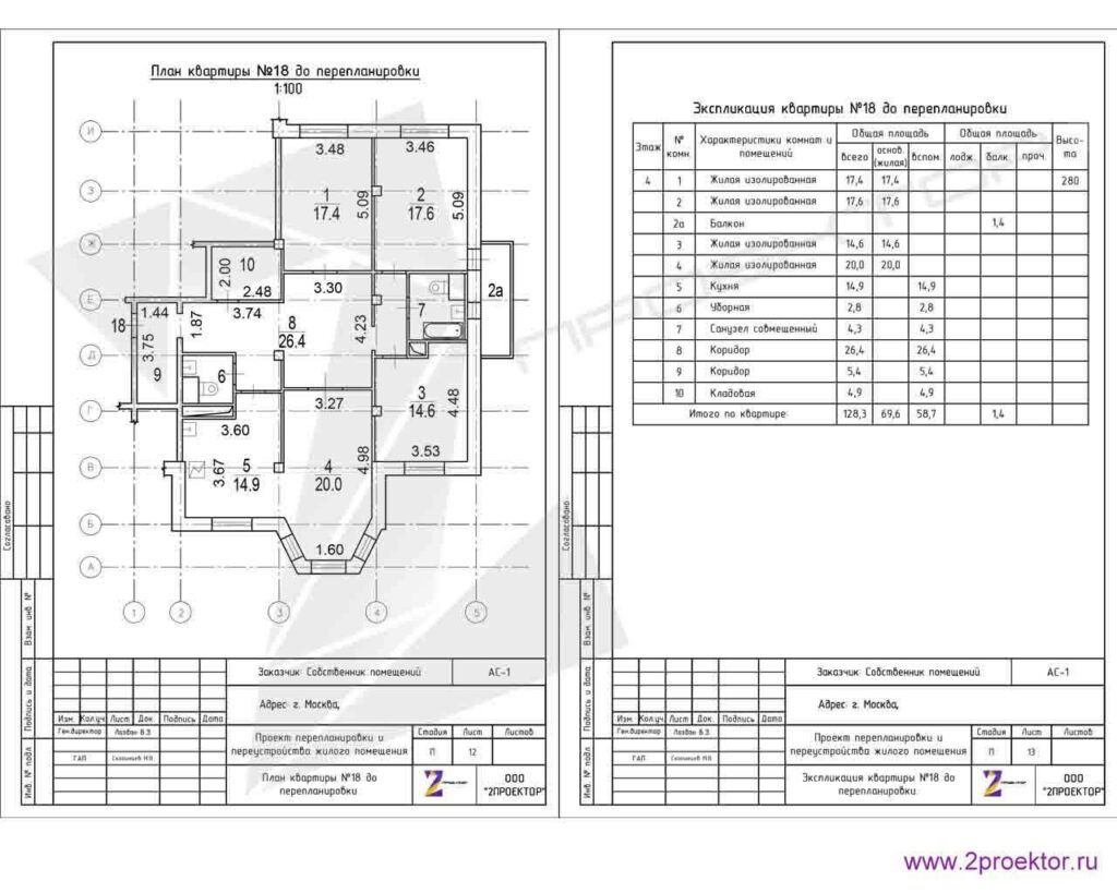 Проект перепланировки 4-х комнатной квартиры. План до перепланировки.