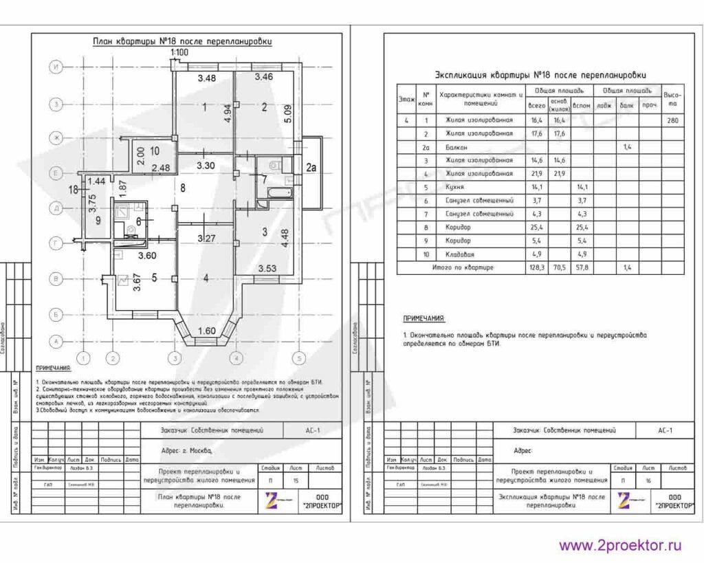 Проект перепланировки 4-х комнатной квартиры. План после перепланировки.