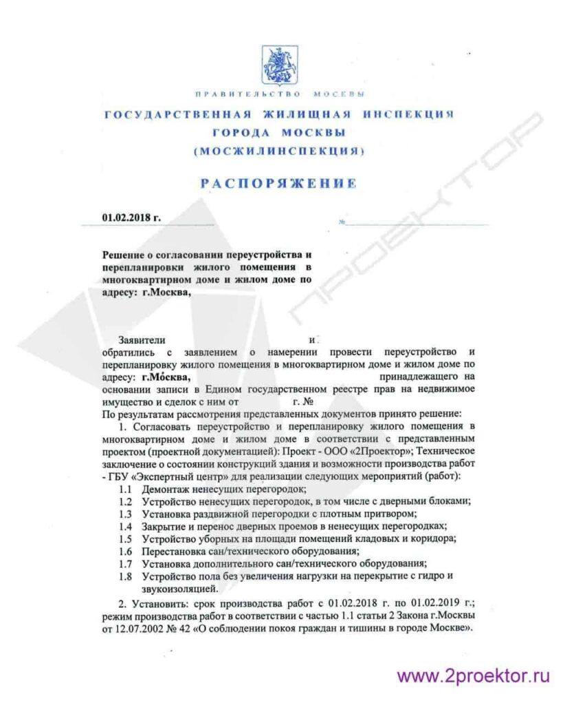 Распоряжение Мосжилинспекции на перепланировку квартиры.