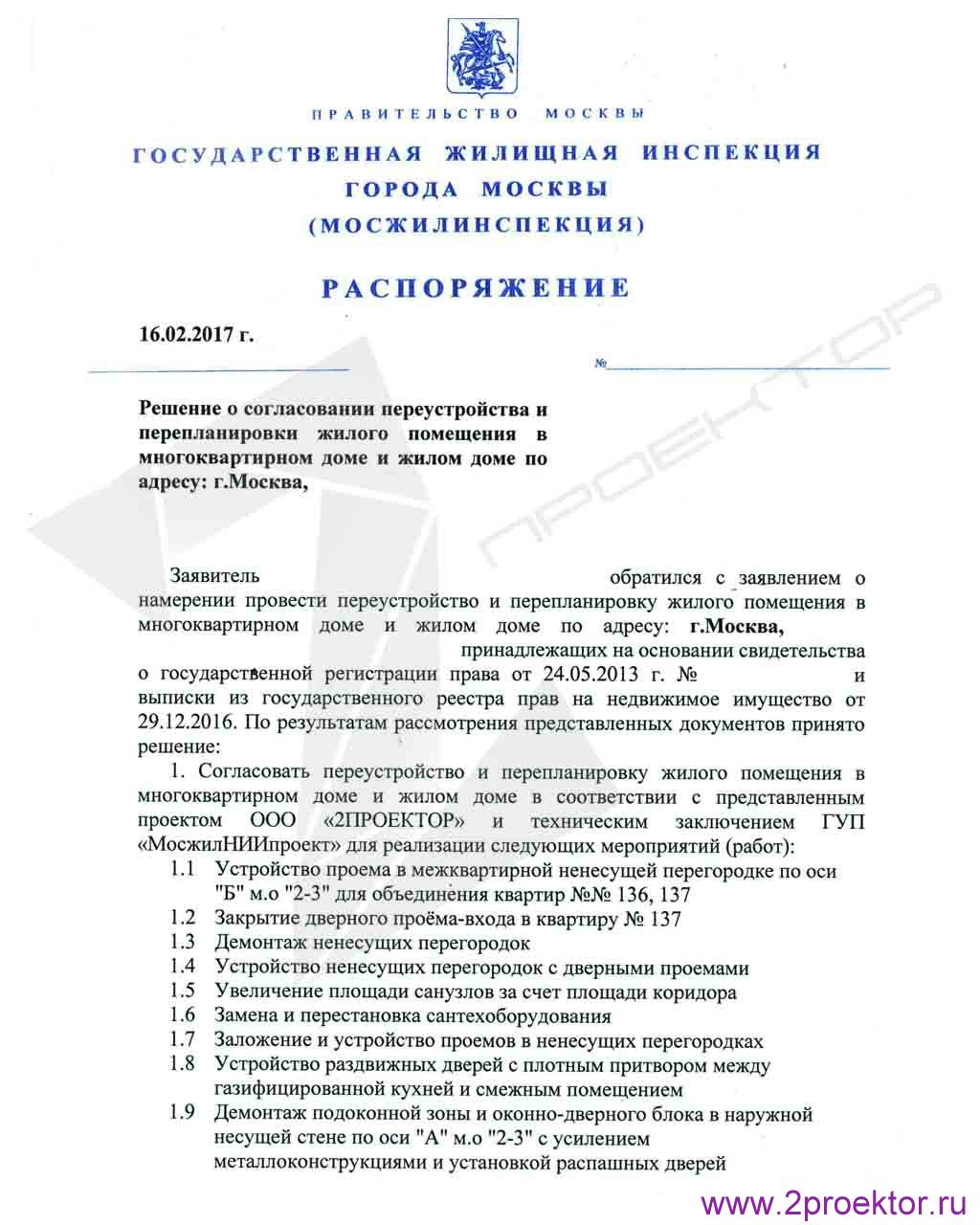 Распоряжение Мосжилинспекции на перепланировку квартиры