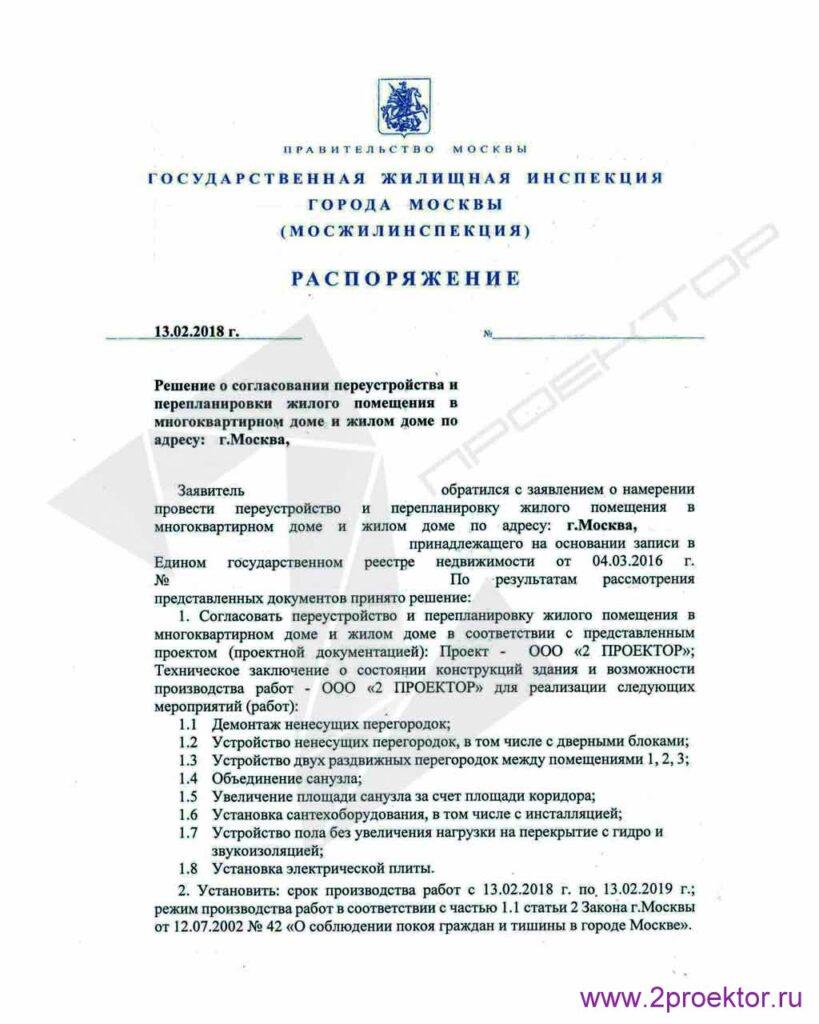 Разрешение Мосжилинспекции на перепланировку квартиры.