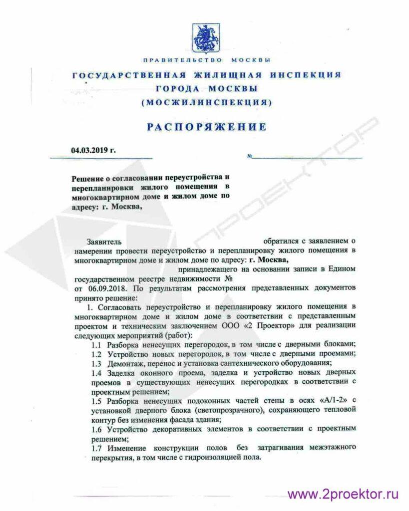 Распоряжение Мосжилинспекции на перепланировку в хрущевке стр. 1.