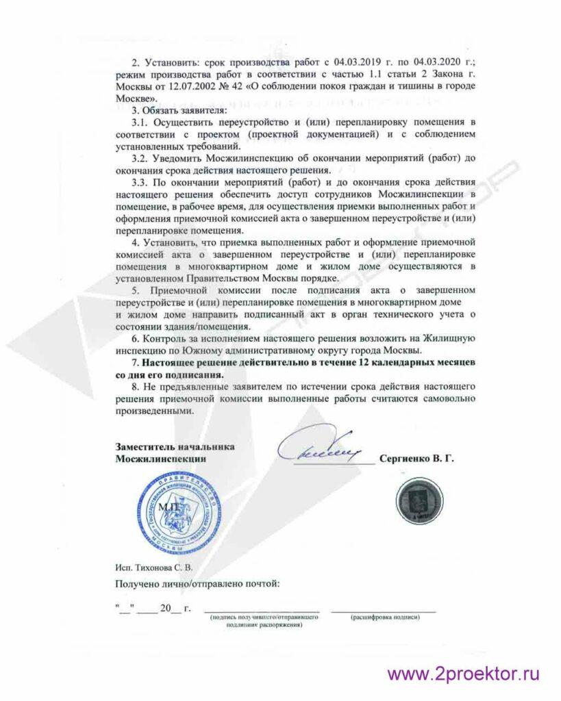 Распоряжение Мосжилинспекции на перепланировку в хрущевке стр. 2