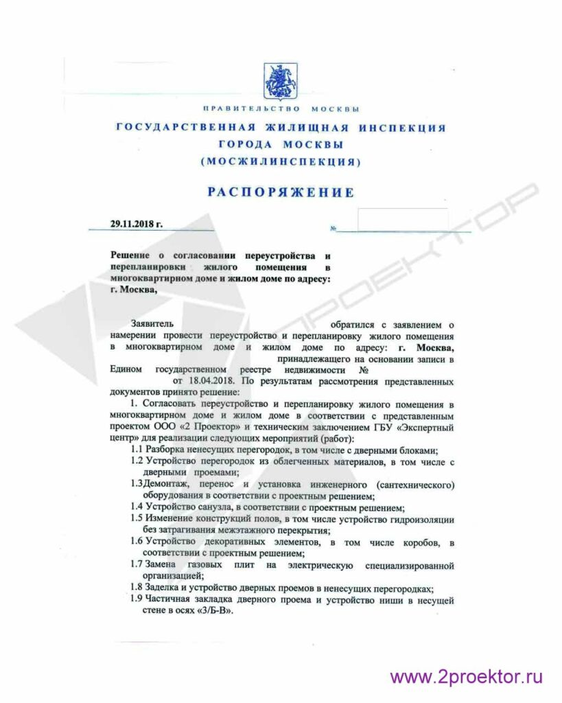 Распоряжение Мосжилинспекции о разрешение проведения строительных работ стр. 1.
