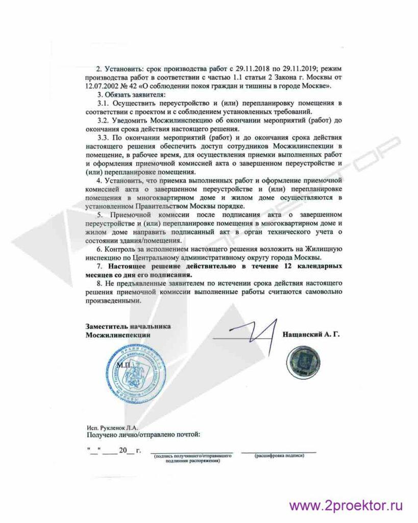 Распоряжение Мосжилинспекции о разрешение проведения строительных работ стр. 2.