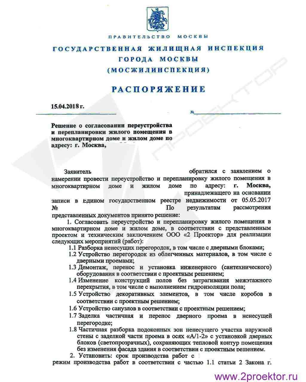 Разрешение Мосжилинспекции на перепланировку.