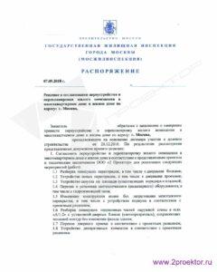 Разрешение Мосжилинспекции на перепланировку квартиры