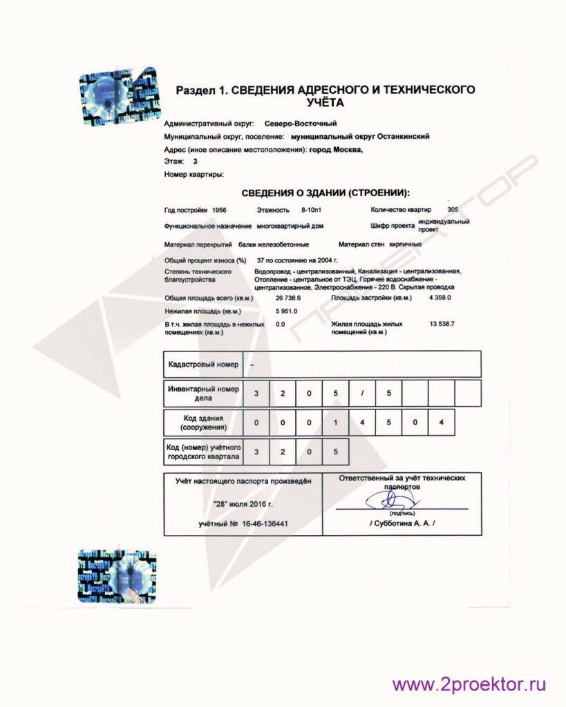 Технический паспорт стр.2.
