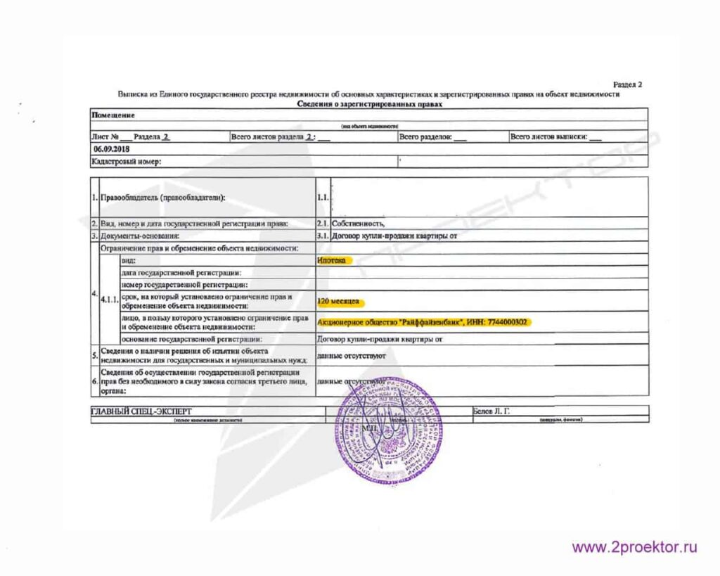 Выписка ЕГРН по квартире с обременением - ипотека стр.2