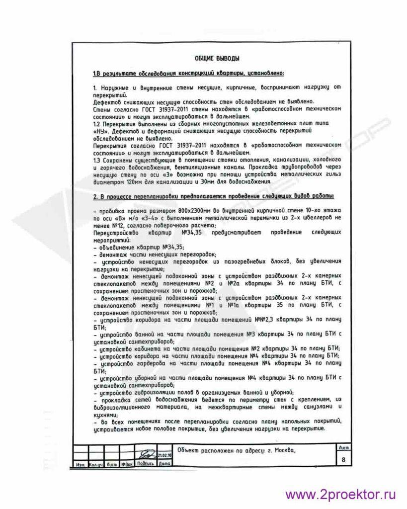 """Выводы из технического заключения ГБУ """"Экспертный Центр"""" стр. 1."""