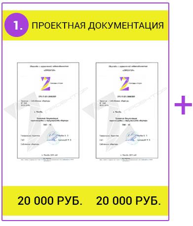 Акция №1: изготовление проектной документации - 20 тыс. руб.