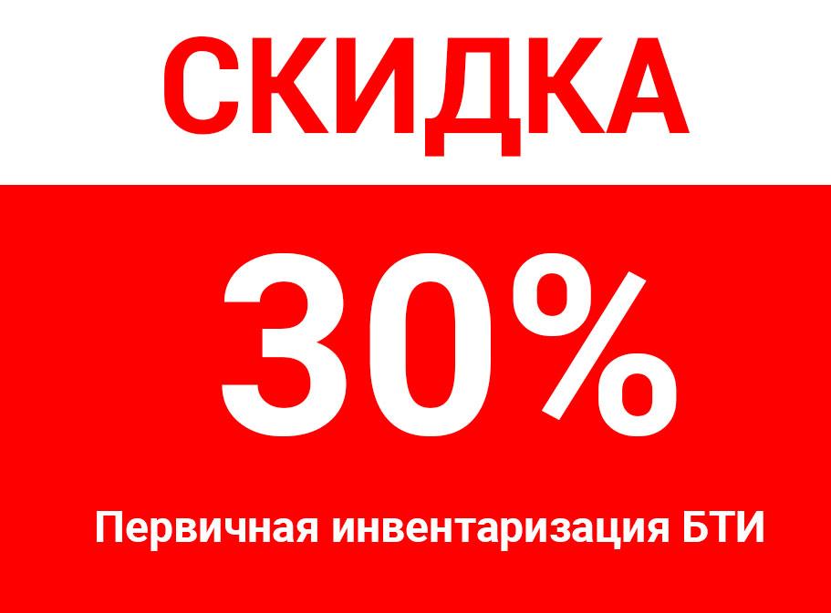 Первичная инвентаризация БТИ - скидка 30%