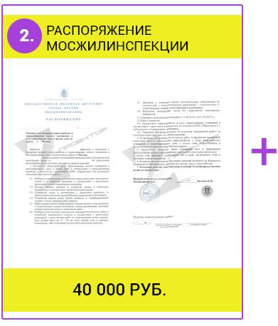 Акция: распоряжение Мосжилинспекции - 40 тыс. руб.