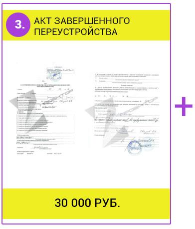 Акция: Акт завершенного переустройства - 30 тыс. руб.
