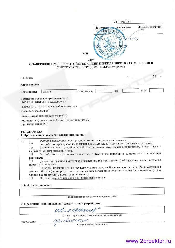 Акт завершенной перепланировки квартиры стр.1