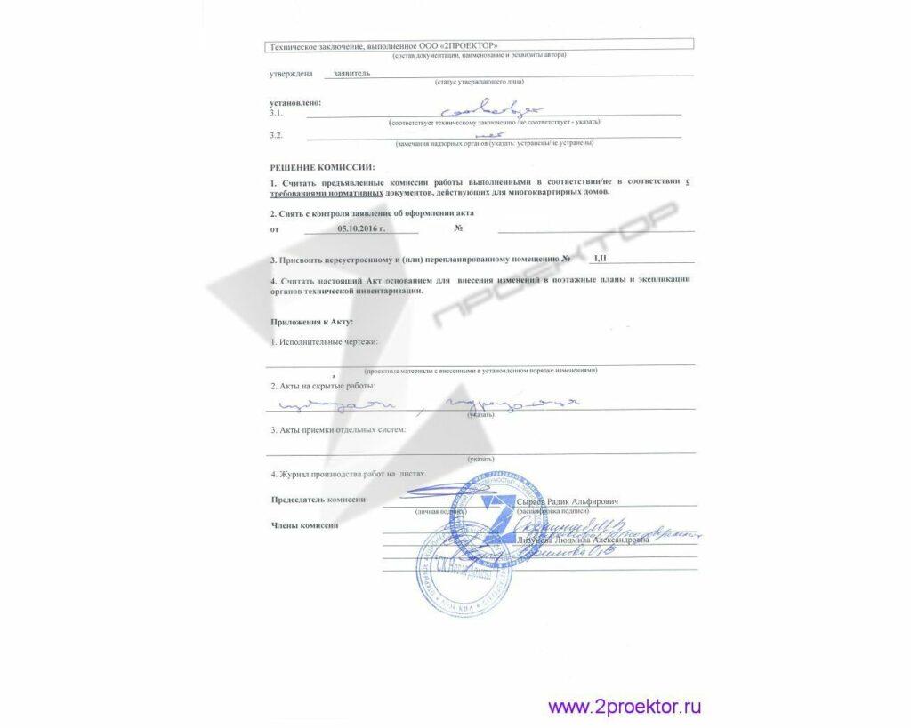 Акт Мосжилинспекции о завершенной перепланировке нежилого помещения стр. 2
