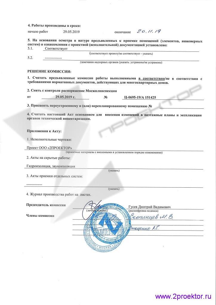 Акт завершенного переустройства квартиры стр.2
