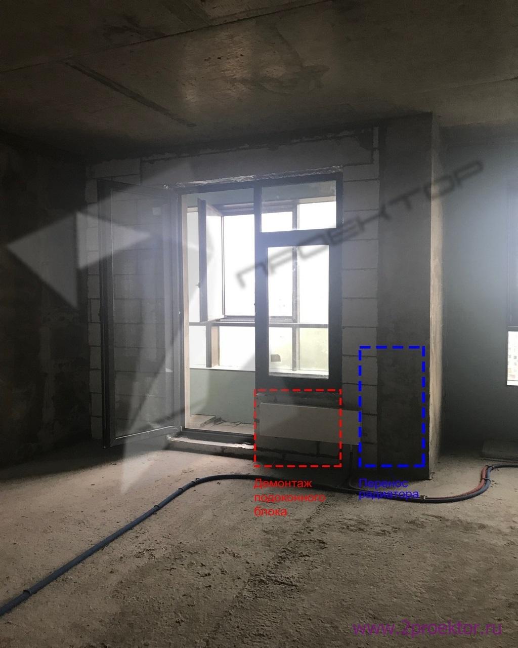 Перепланировка с разбором подоконной части и переносом радиатора