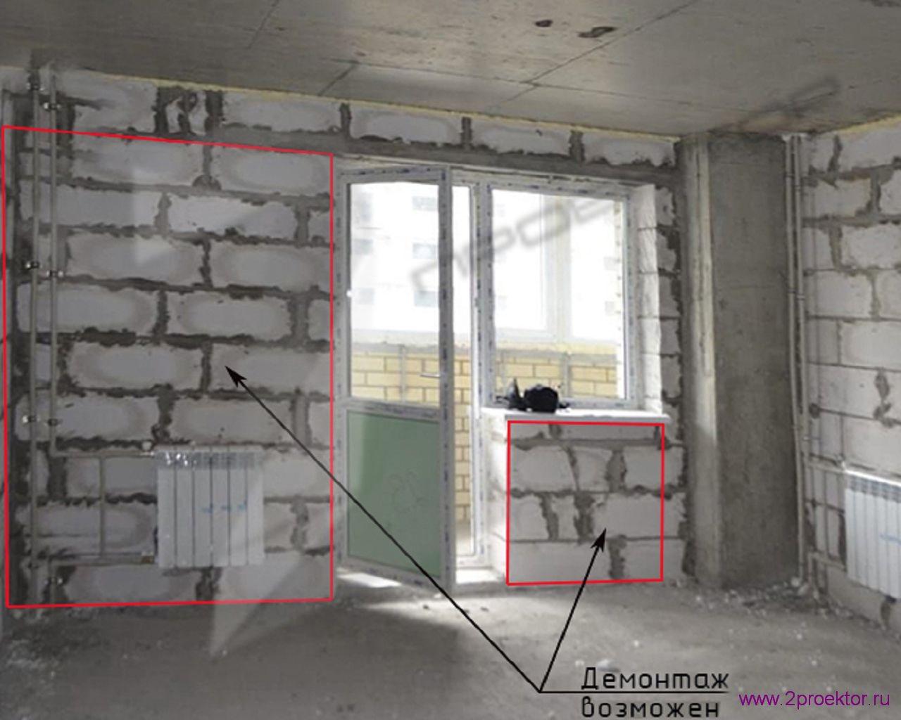 Демонтаж стены и подоконной зоны между комнатой и лоджией