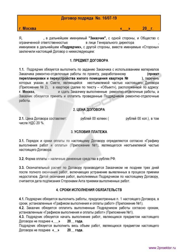 Договор подряда стр1
