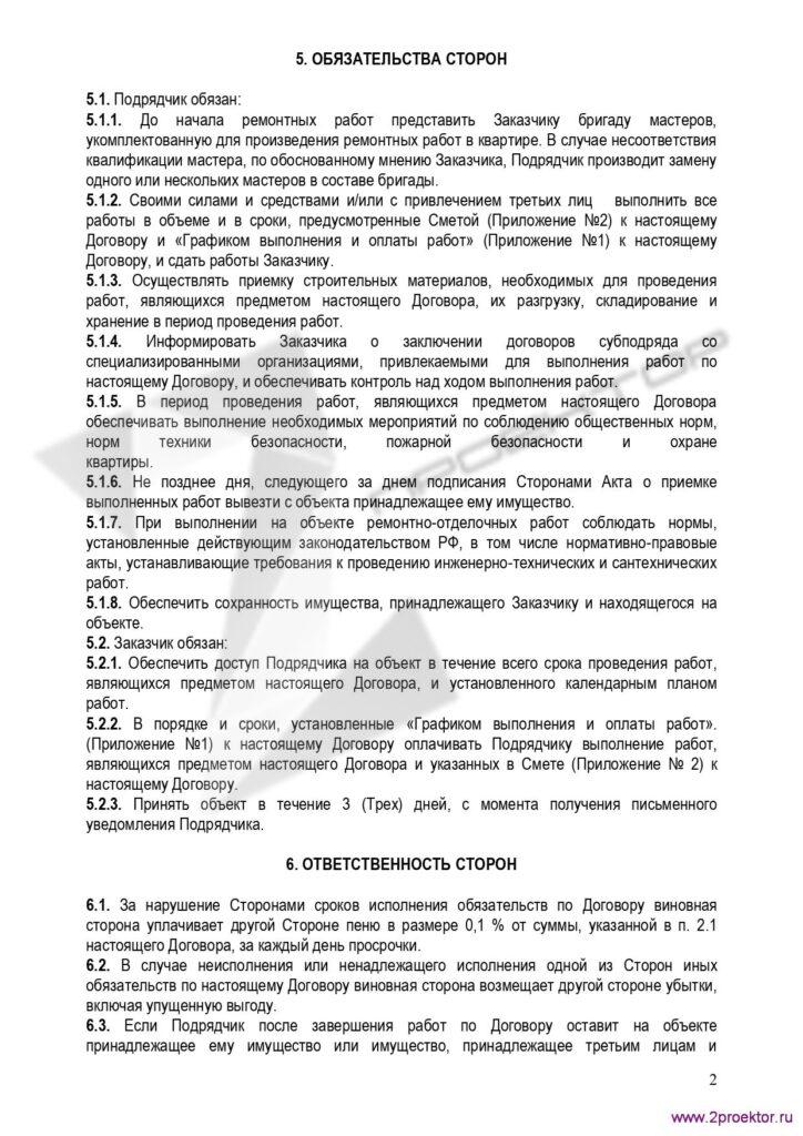 Договор подряда стр2