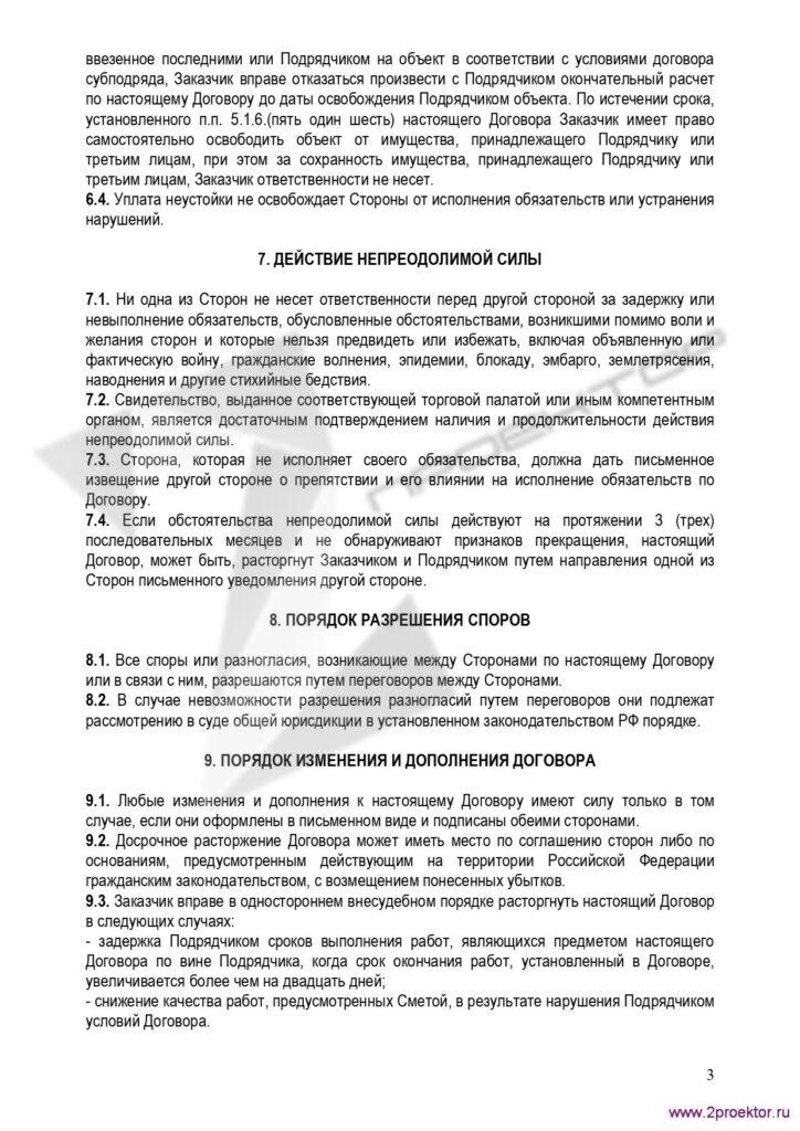 Договор подряда стр3