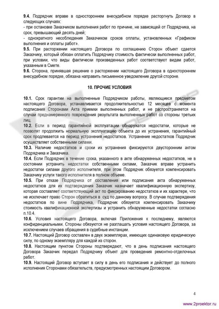 Договор подряда стр4