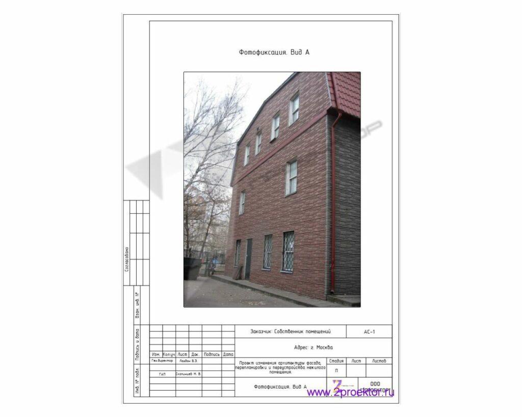 Проект реконструктивных работ по фасаду ( фотофиксация)
