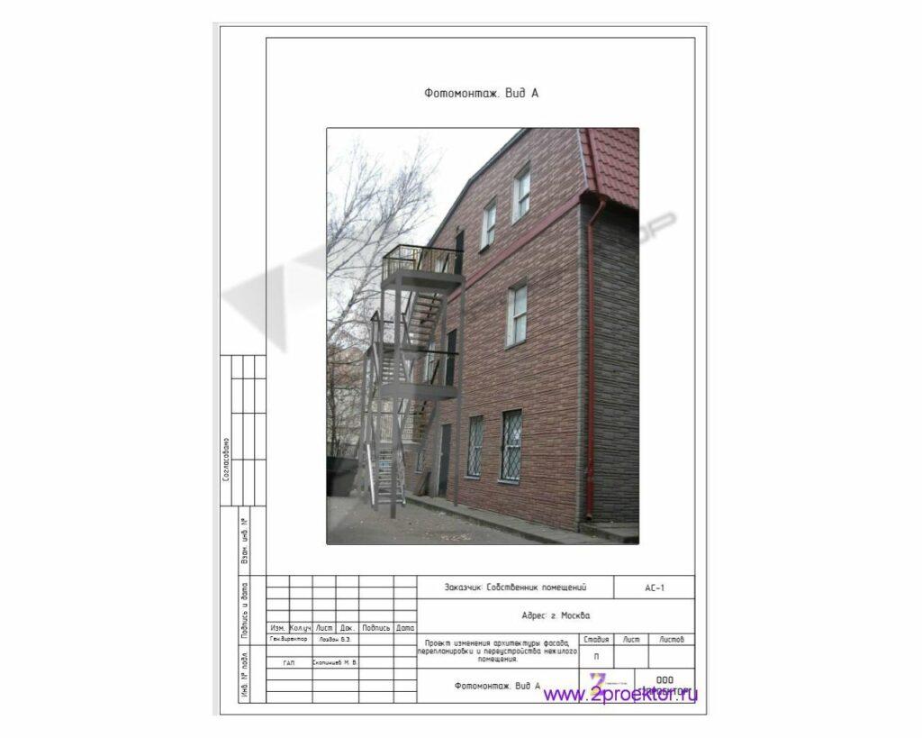 Проект реконструктивных работ по фасаду ( фотомонтаж)