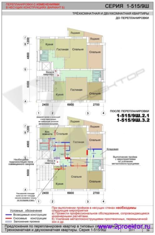 Перепланировка с изменениями в несущих конструкциях дома серии 1-515/9Ш