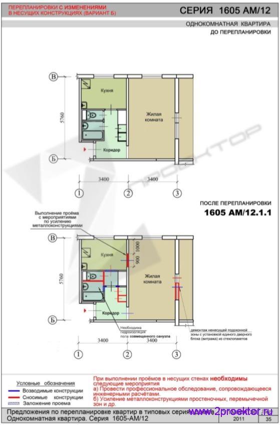 Перепланировка с изменениями в несущих конструкциях дома серии 1605АМ/12