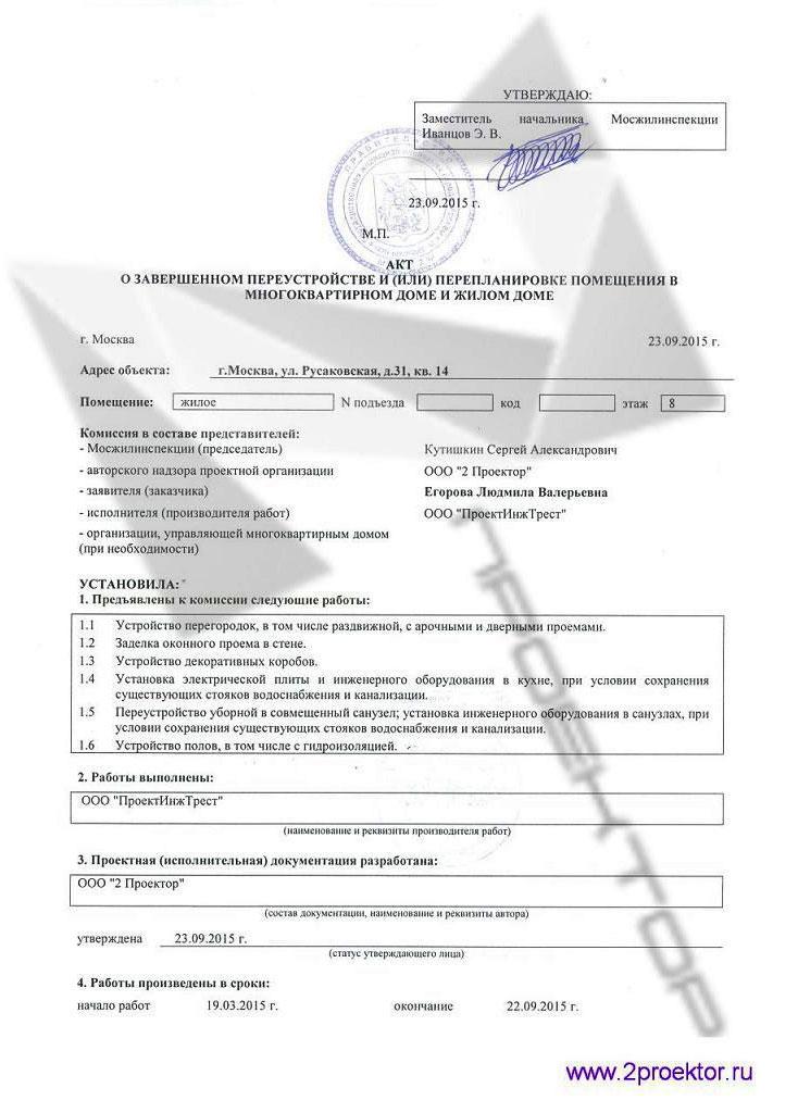 Акт Мосжилинспекции о завершенном переустройстве стр. 1