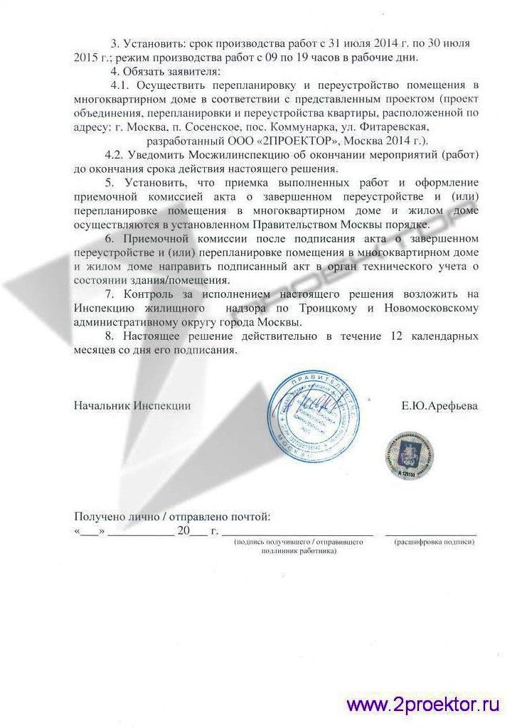 Разрешение на перепланировку стр. 2