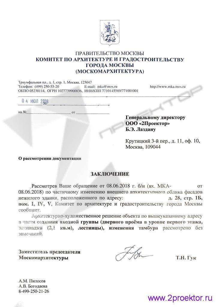 Согласование реконструктивных работ по фасаду ГУП ГлавАПУ