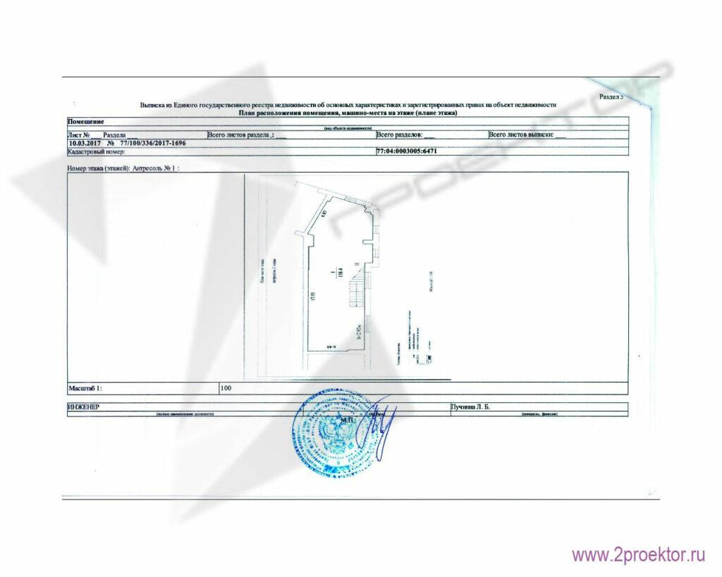 Лист 5 выписки из ЕГРН - ФИО инженера ЕГРН , подпись и печать