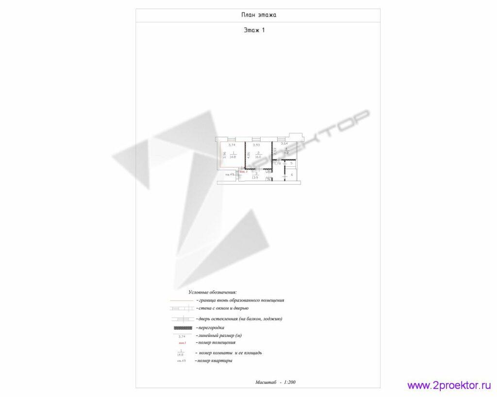 Технический план квартиры стр. 1