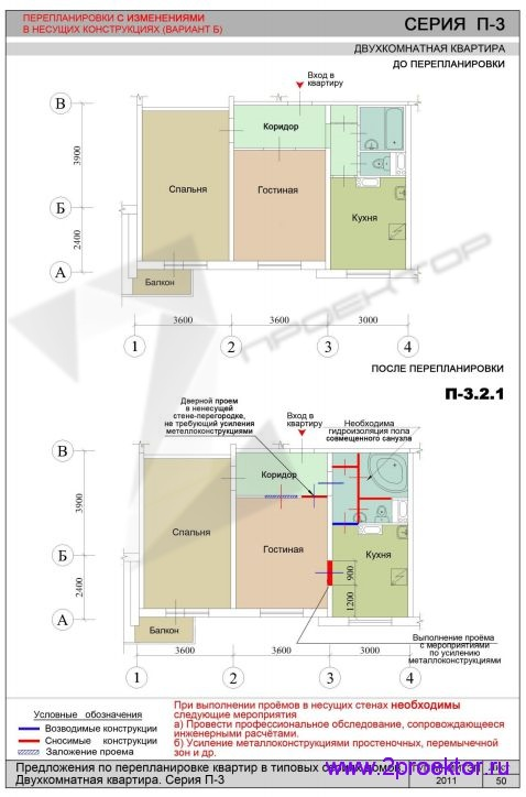 Перепланировка с изменениями в несущих конструкциях с доме серии П-3 (Вариант 1)