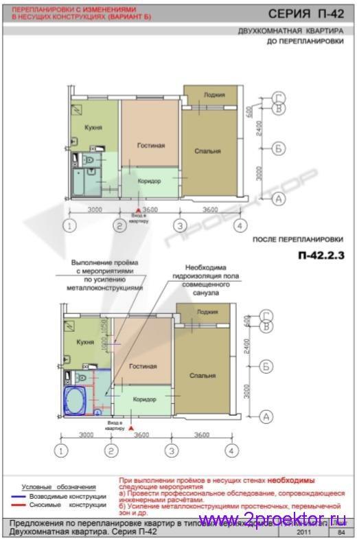 Перепланировка 2-х комнатной квартиры дома серии П-42