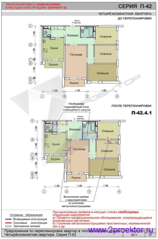 Перепланировка 4-х комнатной квартиры дома серии П-42