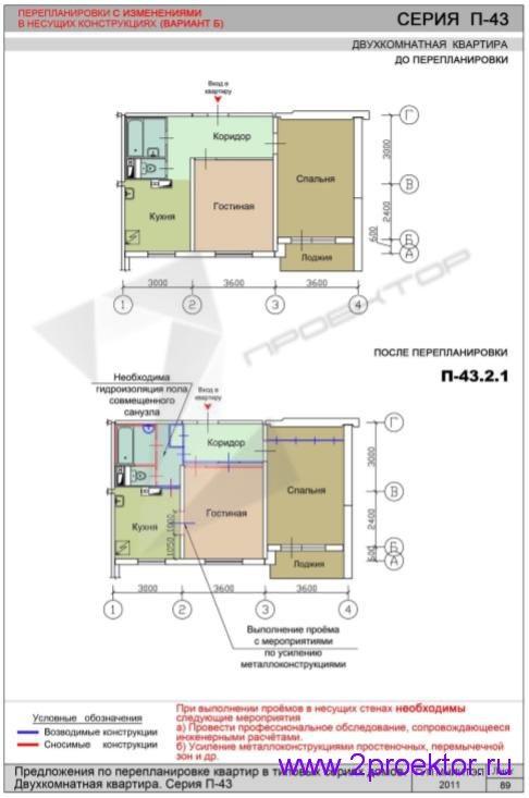 Перепланировка 2-х комнатной квартиры дома серии П-43 (Вар. 1)